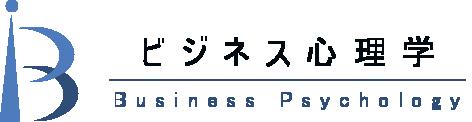 ビジネス心理学