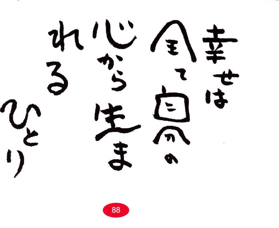 1.斎藤一人氏とは? 「まるかん」についても解説