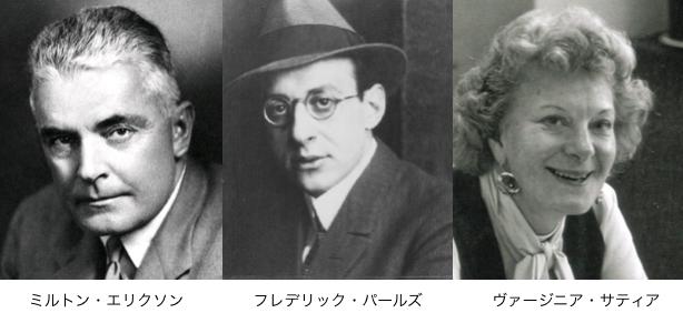 ミルトン・エリクソンとフレデリック・パールズとヴァージニア・サティア