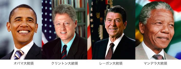 オバマ大統領とクリントン大統領とレーガン大統領とマンデラ大統領