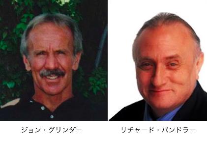 ジョン・グリンダーとリチャード・バンドラー