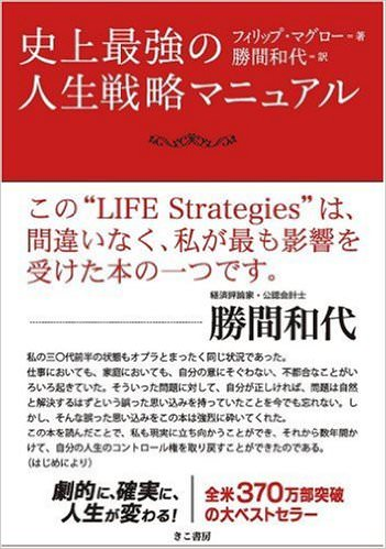 史上最強の人生戦略マニュアル