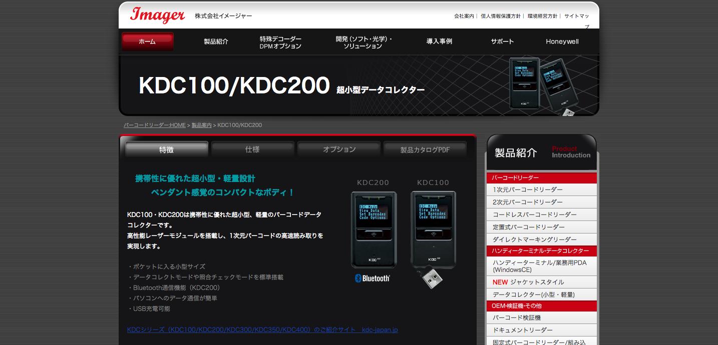 バーコードリーダー(KDC100/KDC200)