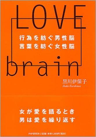 LOVE BRAIN―行為を紡ぐ男性脳 言葉を紡ぐ女性脳