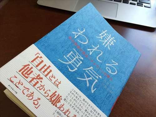 1.アドラー心理学の本、『嫌われる勇気』とは?