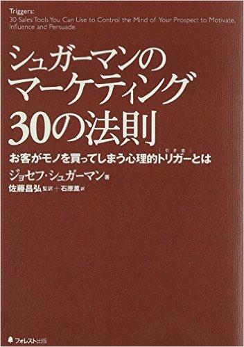 シュガーマンのマーケティング30の法則