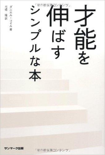才能を伸ばすシンプルな本