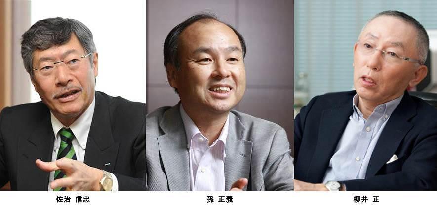 日本の億万長者ベスト3