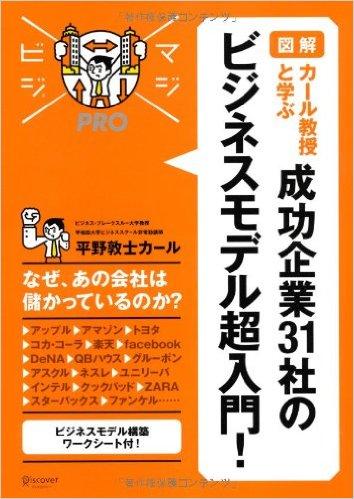図解 カール教授と学ぶ成功企業31社のビジネスモデル超入門!