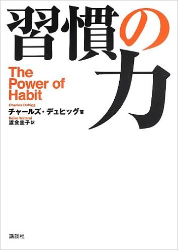 習慣の力 The Power of Habit