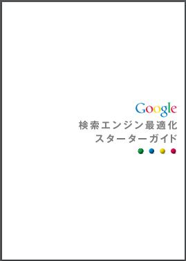 検索エンジン最適化 スターターガイド