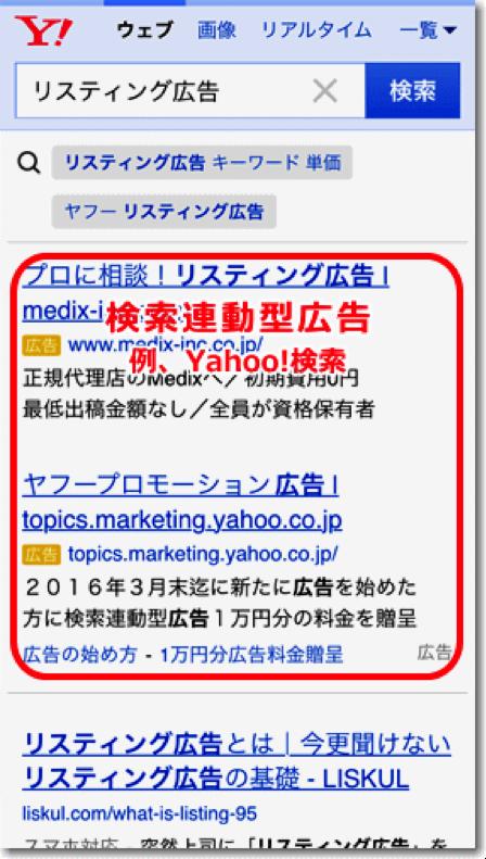 リスティング広告1|検索連動型広告